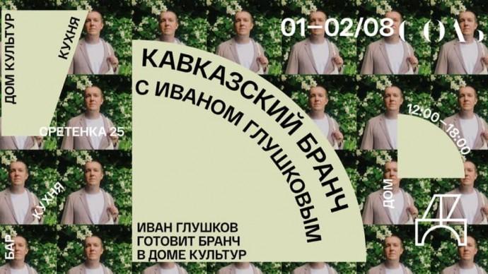 Кавказский бранч в Доме культур