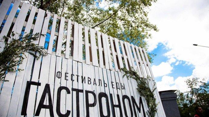 В парке Павлика Морозова пройдет фестиваль «Гастроном»