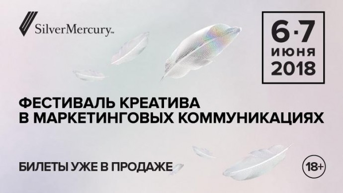 В Москве пройдет фестиваль креатива в маркетинговых коммуникациях