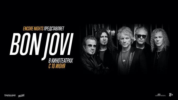 Эксклюзивное концертное шоу Bon Jovi в кинотеатрах России и СНГ