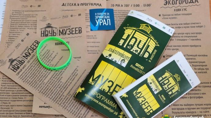 Открыта продажа билетов на «Ночь музеев в Екатеринбурге»