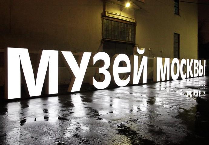 Музей Москвы: афиша на март