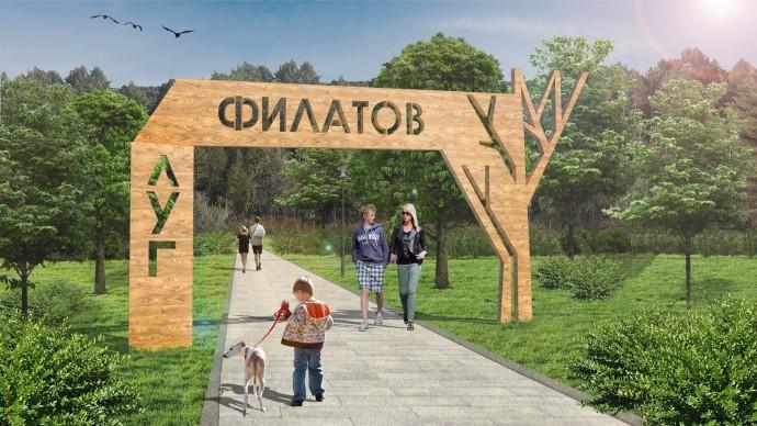 Каким будет новый парк «Филатов Луг»?