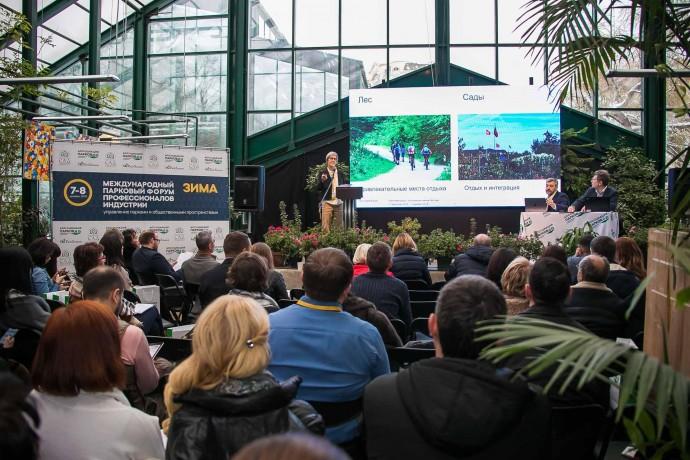 Рекордное число: как прошел Международный парковый форум 7-8 декабря