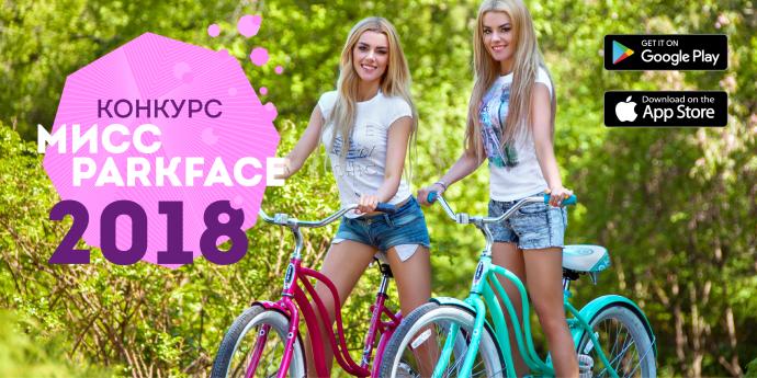 В Москве выберут самых красивых посетительниц парков в рамках всероссийского конкурса «Мисс ParkFace – 2018»